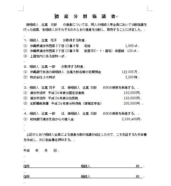 遺産分割協議書の具体例とひな形